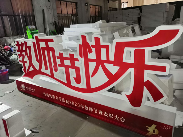 学校教师节活动泡沫字宣传